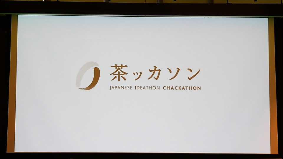 茶ッカソンSOU・ANの集い~