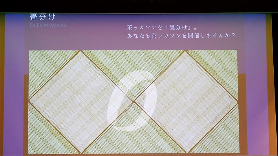 茶ッカソンSOU・ANの集い~畳分け